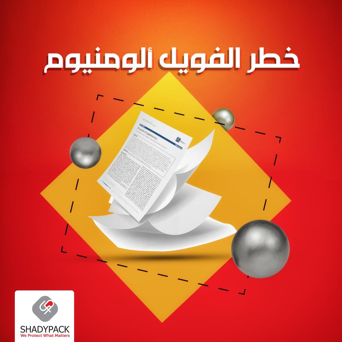WhatsApp Image 2020 07 05 at 12.54.41 AM - Lead Marketing & PR Agency